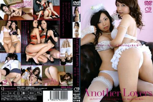 [QHA-007] Another Lovers/長谷川りりな&荒木のぞみ